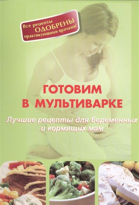 купить Локтионова А. Готовим в мультиварке Лучшие рецепты для беременных и кормящих мам онлайн