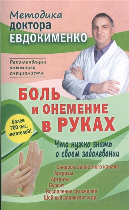 читать книгу тайна формулы здоровья евдокименко