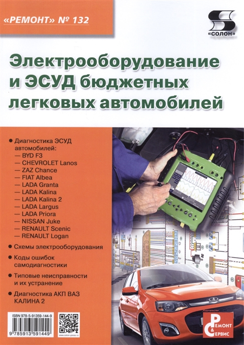 Родин А., Тюнин Н. (ред.) Электрооборудование и ЭСУД бюджетных легковых автомобилей Выпуск 132