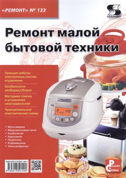 Родин А., Тюнин Н. (ред.) Ремонт малой бытовой техники Выпуск 133