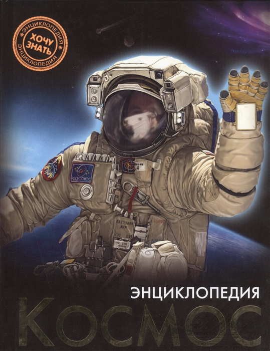 Купить Космос Энциклопедия, Проф-пресс, Естественные науки