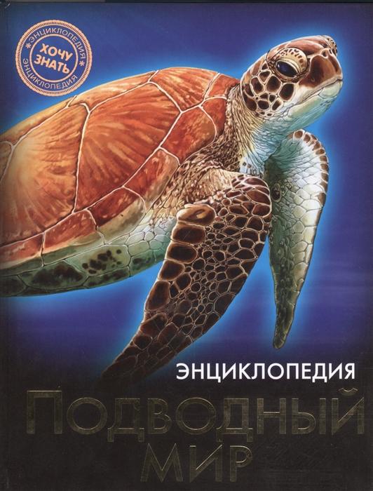 Купить Подводный мир Энциклопедия, Проф-пресс, Естественные науки