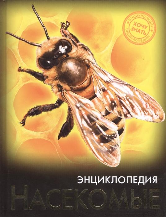 Купить Насекомые Энциклопедия, Проф-пресс, Естественные науки