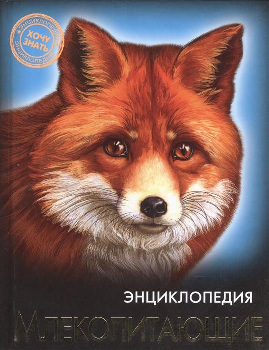 Купить Млекопитающие Энциклопедия, Проф-пресс, Естественные науки