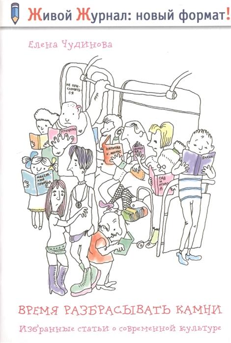 Время разбрасывать камни Избранные статьи о современной культуре (Лепта-Книга) Деркул Покупка б у товаров