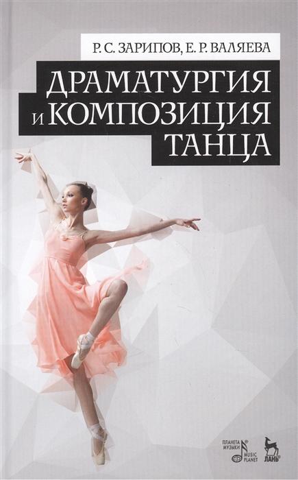 Зарипов Р., Валяева Е. Драматургия и композиция танца Учебно-справочное пособие