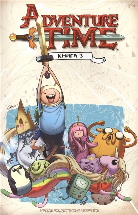 цены Уорд П. Время приключений Adventure Time Книга 3