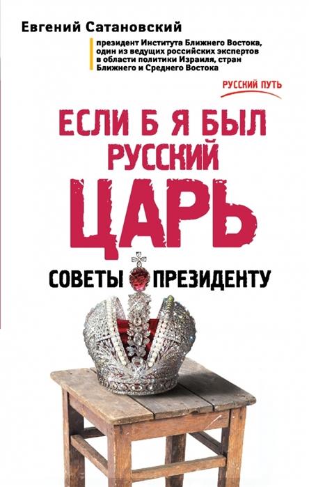 Если б я был русский царь Советы Президенту