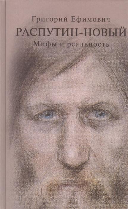 Боханов А. Григорий Ефимович Распутин-Новый Мифы и реальность