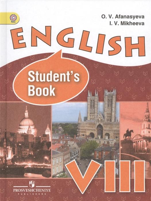 Английский язык VIII класс Учебник для общеобразовательных организаций и школ с углубленным изучением английского языка