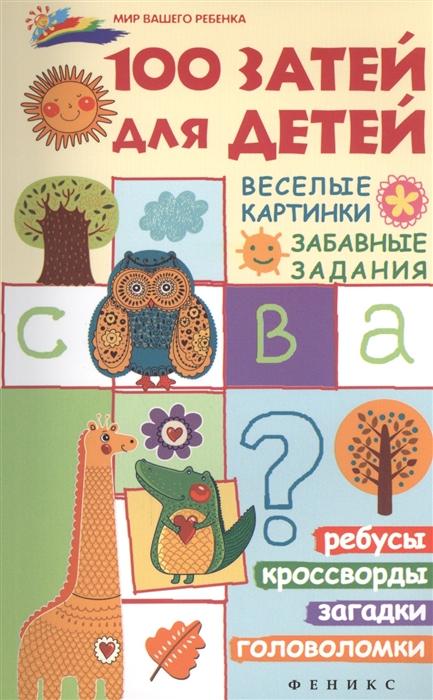 Руденко В. 100 затей для детей Веселые картинки Забавные задания цены