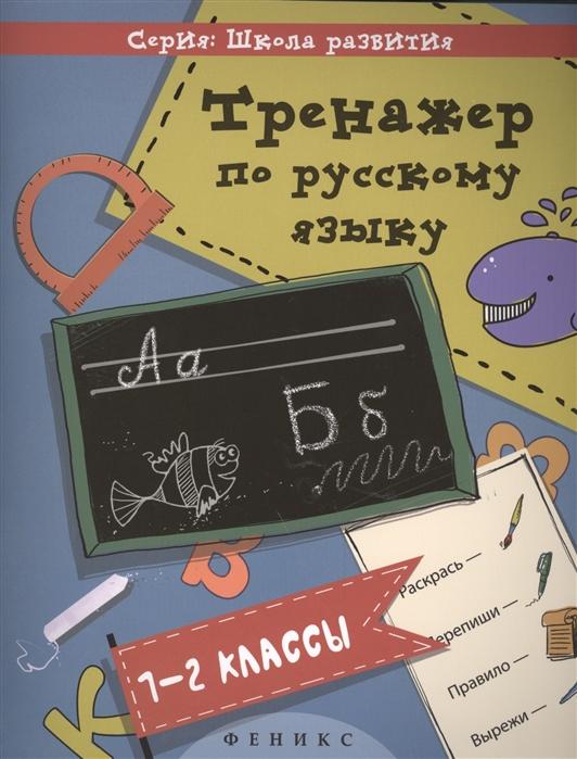 Тренажер по русскому языку 1-2 классы
