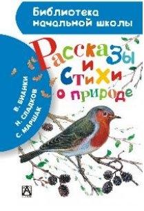 Бианки В., Сладков Н., Маршак С. Рассказы и стихи о природе