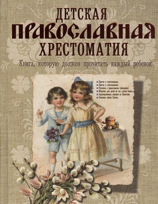 Ефимова А. (ред.) Детская православная хрестоматия
