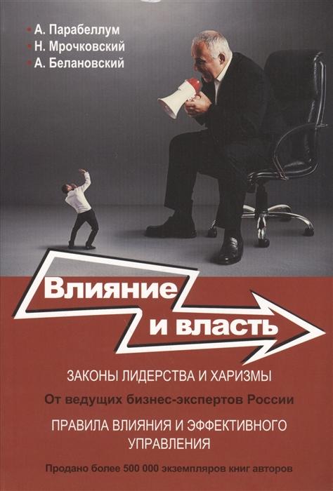 Парабеллум А. Влияние и власть Беспроигрышные техники Законы лидерства и харизмы Правила влияния и эффективного управления