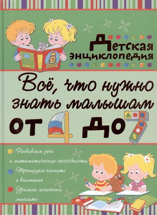 Купить Все что нужно знать малышам от 4 до 7 Детская энциклопедия, АСТ, Первые энциклопедии для малышей (0-6 л.)