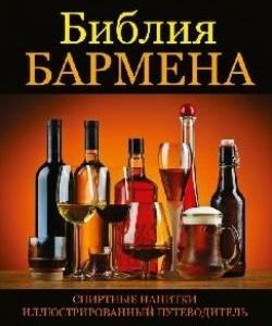 Гаснье В. Спиртные напитки