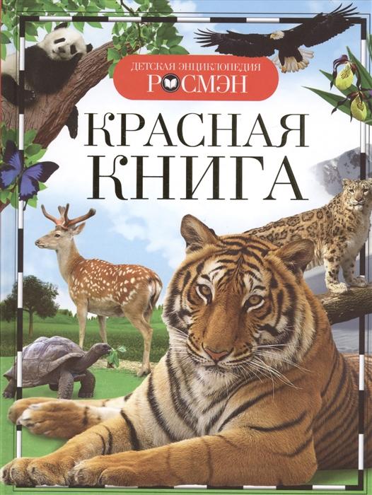 Травина И. Красная книга