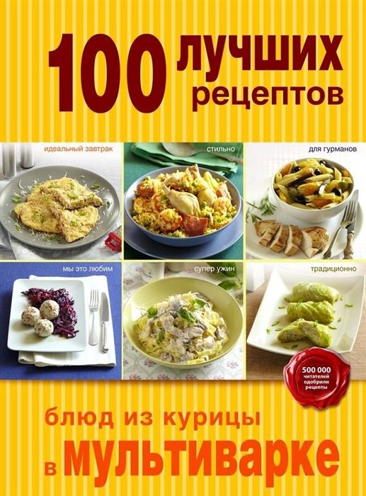 все цены на Братушева А. (ред.) 100 лучших рецептов блюд из курицы в мультиварке онлайн