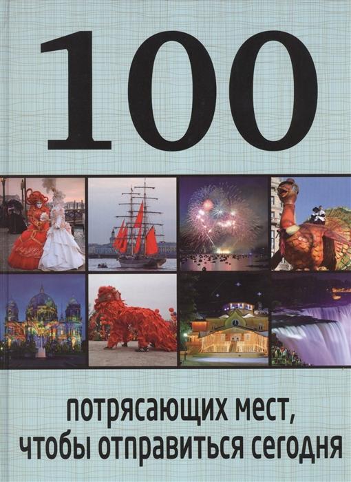 Томилова Т. 100 потрясающих мест чтобы отправиться сегодня