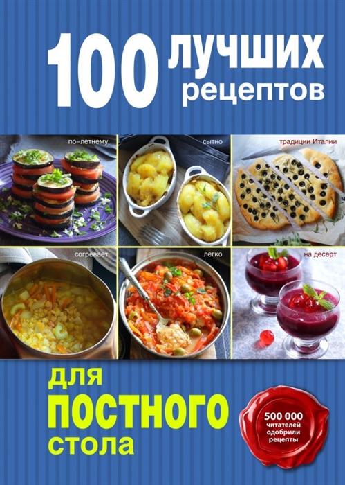цена на Братушева А. (ред.) 100 лучших рецептов для постного стола