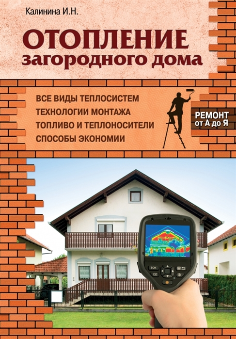 Калинина И. Отопление загородного дома отопление sip дома