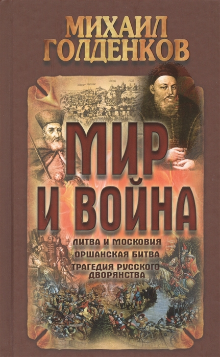 Голденков М. Мир и война Литва и Московия Оршанская битва Трагедия русского дворянства