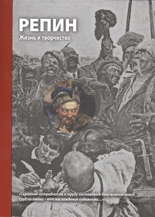 Стернин Г., Кириллина Е. Илья Репин casio efr 506d 5a