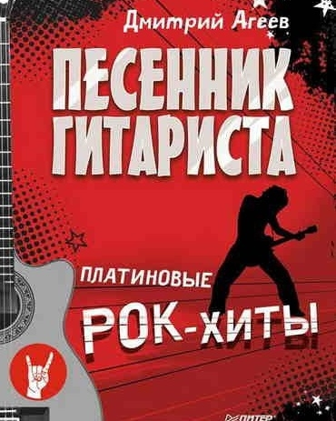Агеев Д. Песенник гитариста Платиновые рок-хиты