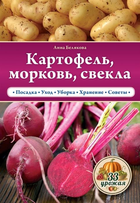 Белякова А. Картофель морковь свекла анна белякова картофель морковь свекла