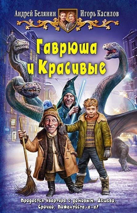 Белянин А., Касилов И. Гаврюша и Красивые Роман цены онлайн