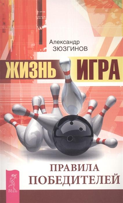 Зюзгинов А. Жизнь - игра Правила победителей