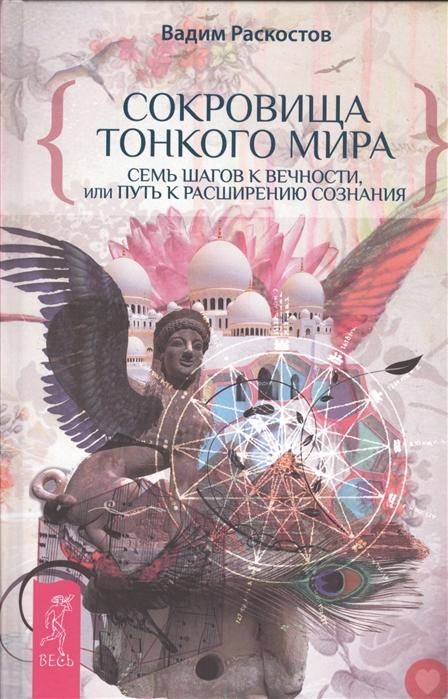 Сокровища Тонкого Мира Семь шагов к Вечности или Путь к расширению Сознания