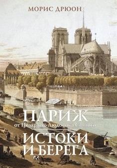 Париж от Цезаря до Людовика Святого Истоки и берега