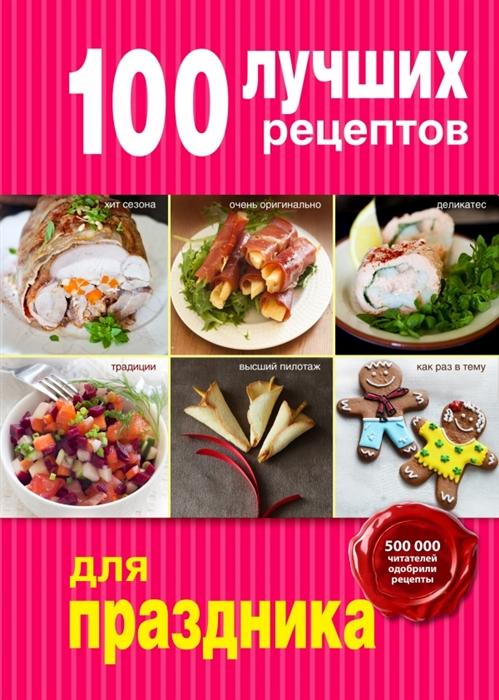 все цены на Братушева А. (ред.) 100 лучших рецептов для праздника онлайн