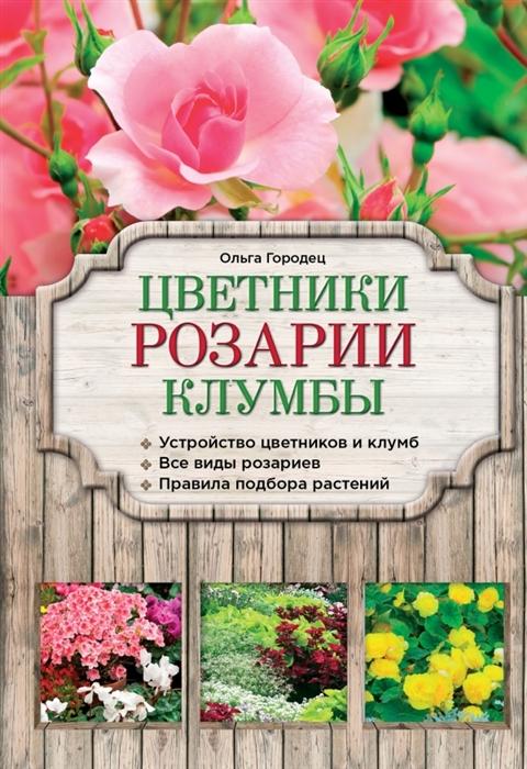 Городец О. Цветники розарии клумбы ляйе ульрике красивые цветники и клумбы это просто