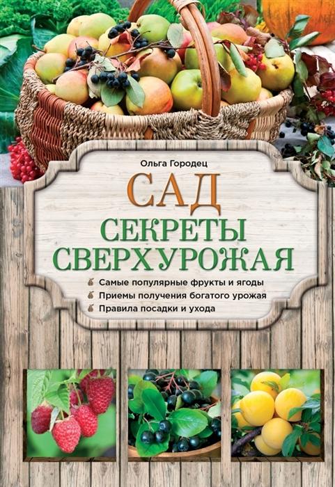Городец О. Сад Секреты сверхурожая выращиваем овощи секреты сверхурожая