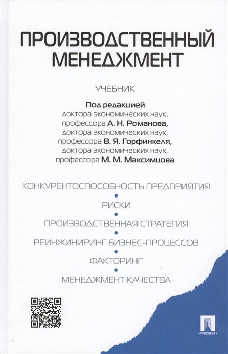 Производственный менеджмент Учебник