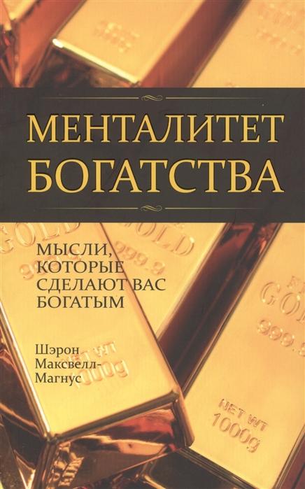 Максвелл-Магнус Ш. Менталитет богатства максвелл магнус ш закон притяжения денег