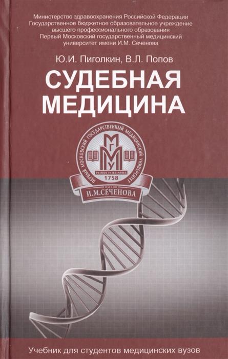 Пиголкин Ю., Попов В. Судебная медицина Учебник