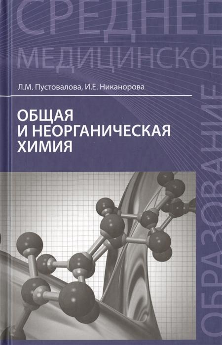 Пустовалова Л., Никанорова И. Общая и неорганическая химия Учебник