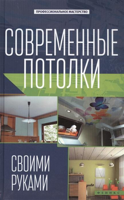 купить Котельников В. Современные потолки своими руками по цене 164 рублей
