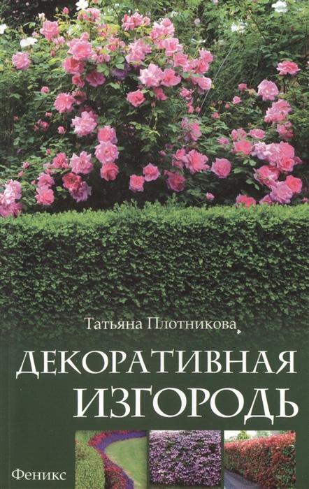 Плотникова Т. Декоративная изгородь