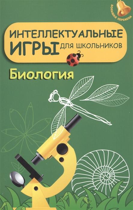 Щербакова Ю., Козлова И. Интеллектуальные игры для школьников Биология