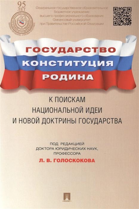 Государство Конституция Родина к поискам национальной идеи и новой доктрины государства