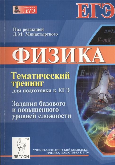 Физика Тематический тренинг для подготовки к ЕГЭ Задания базового и повышенного уровней сложности Учебно-методическое пособие