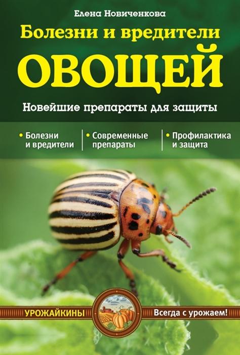 Болезни и вредители овощей Новейшие препараты для защиты