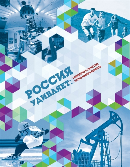 Россия удивляет социология и статистика против мифов и вымысла
