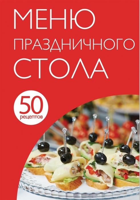 50 рецептов Меню праздничного стола