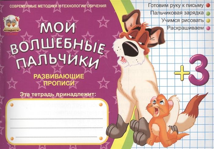 купить Яковенко Л. Мои волшебные пальчики Учимся рисовать Развивающие прописи онлайн